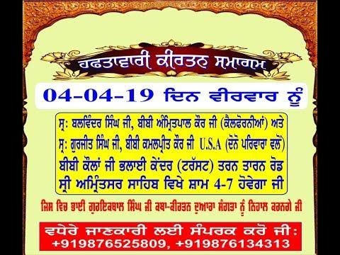 Live-Now-Gurmat-Kirtan-Samagam-From-Amritsar-Punjab-04-April-2019