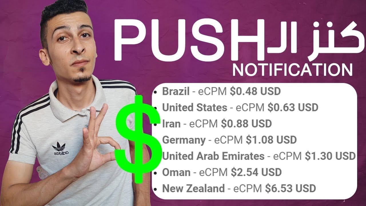 كيف تربح 6$ لكل مشترك باستخدام Push Notification | الربح من الانترنت