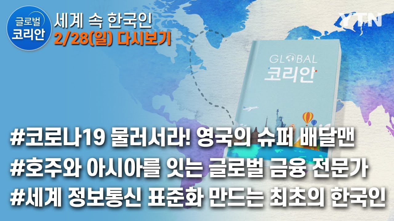 2021년 2월 28일 글로벌코리안   / YTN korean