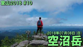 【登山2018シーズン10日目@空沼岳】 2日前までは、土曜は晴れ予報→結...