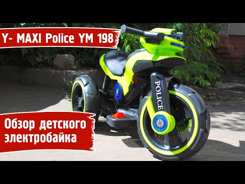 Детский мотоцикл на аккумуляторе Y- MAXI Police YM 198