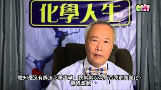 徐化普博士《化學人生》可怕的柏金遜病