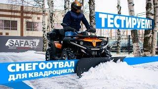 Снегоотвал для квадроцикла / SAFARI<