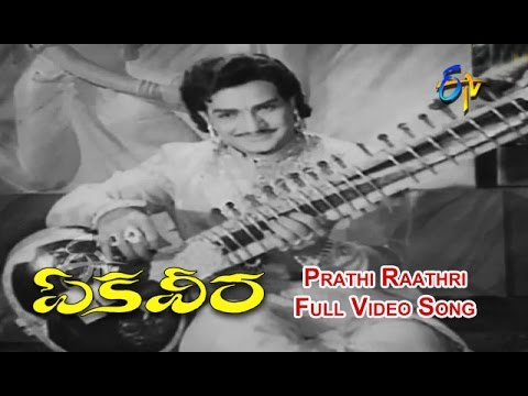 Prathi Raathri Full Video Song | Ekaveera | NTR | Kanta Rao | KR Vijaya | Jamuna | ETV Cinema