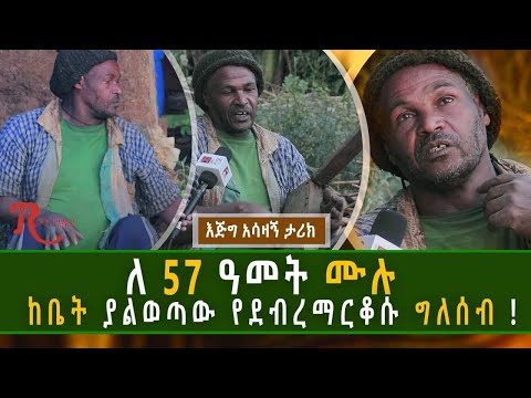 Ethiopia-ለ 57 ዓመት ሙሉ ከቤት ያልወጣው የደብረማርቆስ ግለሰብ ለምን?
