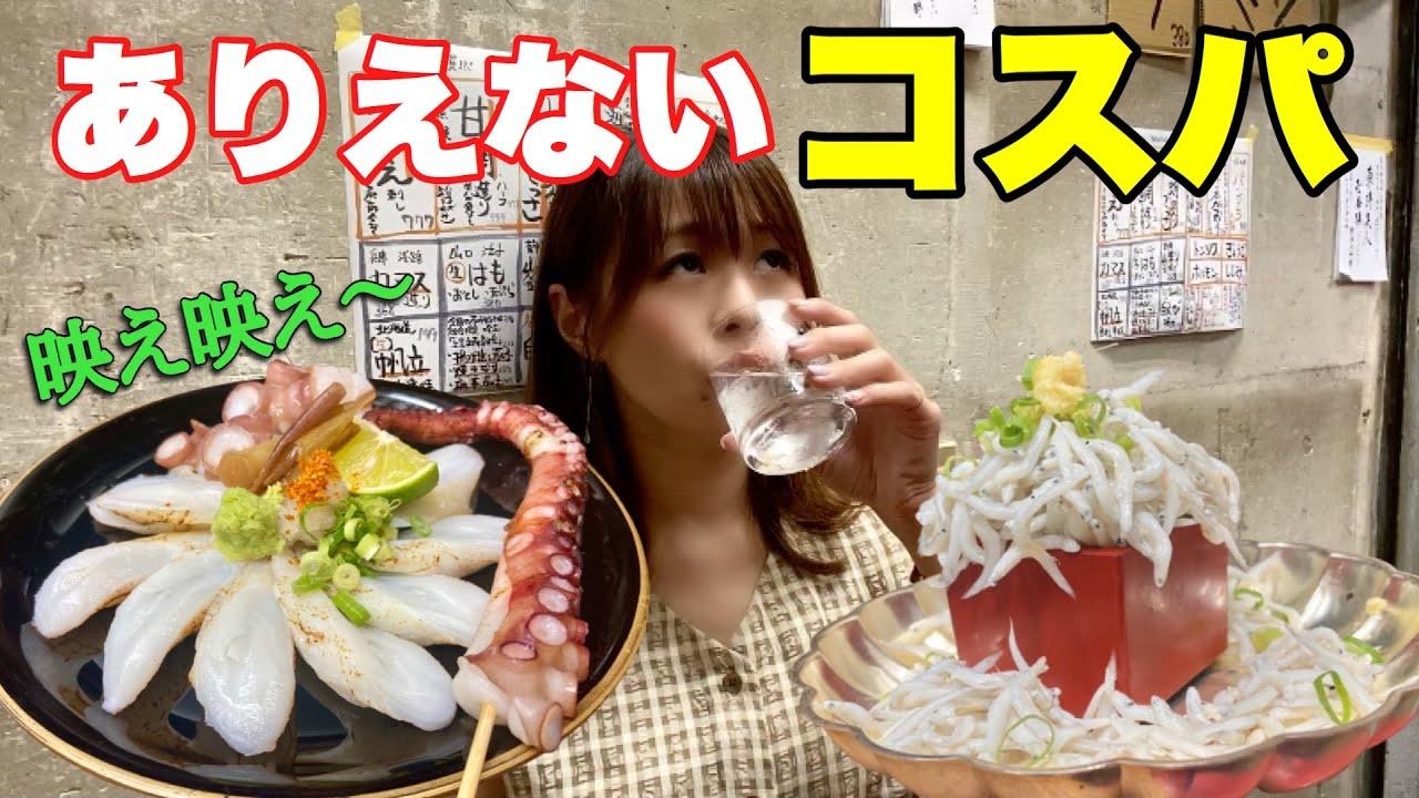 食べ物が90円からある激安せんべろ店で映えメニューを食す【大阪 裏天王寺】