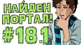 Lp. #Искажение Майнкрафт #18.1 НОВОЕ ИЗМЕРЕНИЕ??