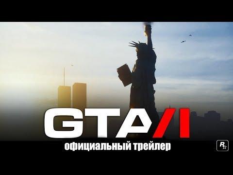 GTA 6 - Grand Theft Auto 6: ОФИЦИАЛЬНЫЙ ТРЕЙЛЕР НОВОЙ ГТА! КОГДА ВЫЙДЕТ ГТА 6!?   DYADYABOY 🔥