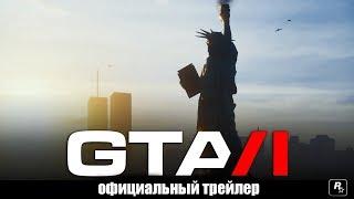 GTA 6 - Grand Theft Auto 6: ОФИЦИАЛЬНЫЙ ТРЕЙЛЕР НОВОЙ ГТА! КОГДА ВЫЙДЕТ ГТА 6!? | DYADYABOY 🔥