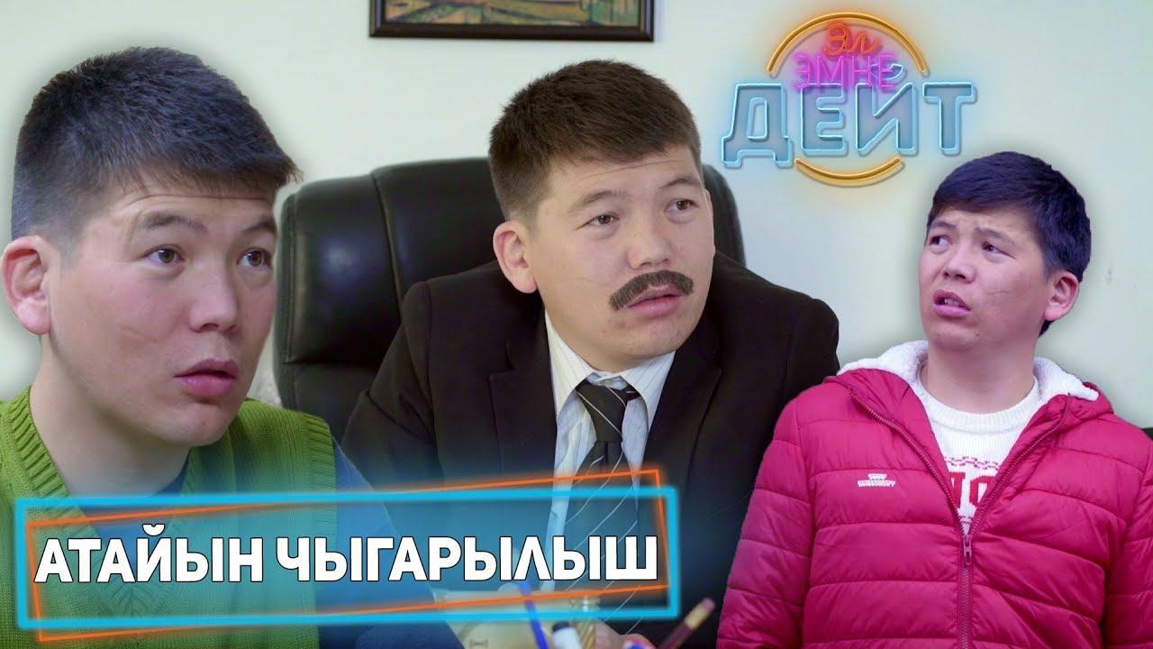 Атайын чыгарылыш | Актан Рыскелдиев | Эл Эмне Дейт