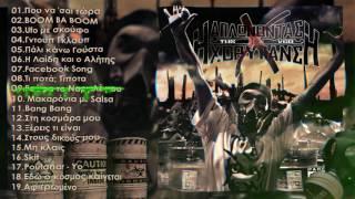 TUS & VGO - Ρούφα το Ναργιλέ μου - Official Audio Release