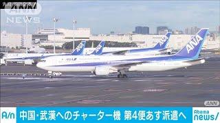 中国・武漢へのチャーター機4便目 早くて6日出発へ(20/02/05)