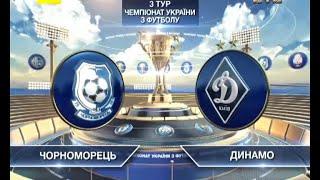 черноморец - Динамо - 0:2. Обзор матча