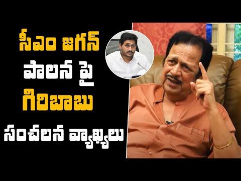 Actor Giribabu Sensational Comments On CM Jagan Rulling & Governance || Sumantv News
