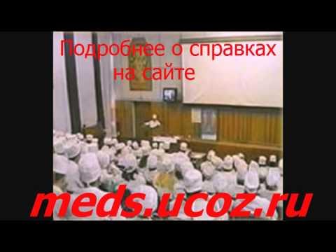 МЕДСПРАВКИ ДЛЯ ГАИ, ГИБДД Нижний Новгород - YouTube