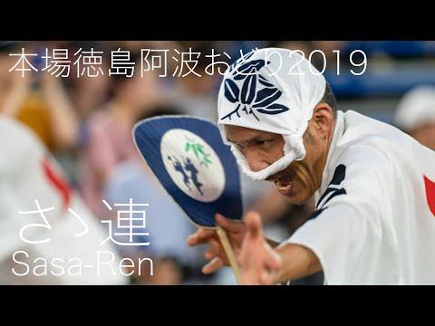 本場徳島阿波おどり・さゝ連_藍場浜演舞場_20190813 Awaodori in Tokushima Japan
