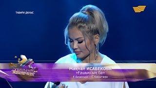 Мапал Исабекова - ашысы ба (Е.Беделхан  С.Баытжан)