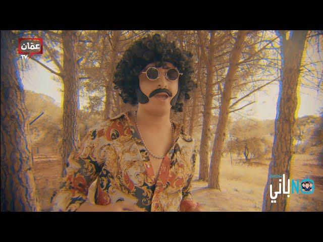 نوباني شو - الحلقة 12 : ~ حب ام ناجي   ~