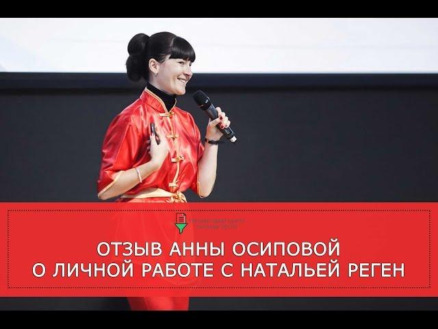 Отзыв Анны Осиповой для Натальи Реген