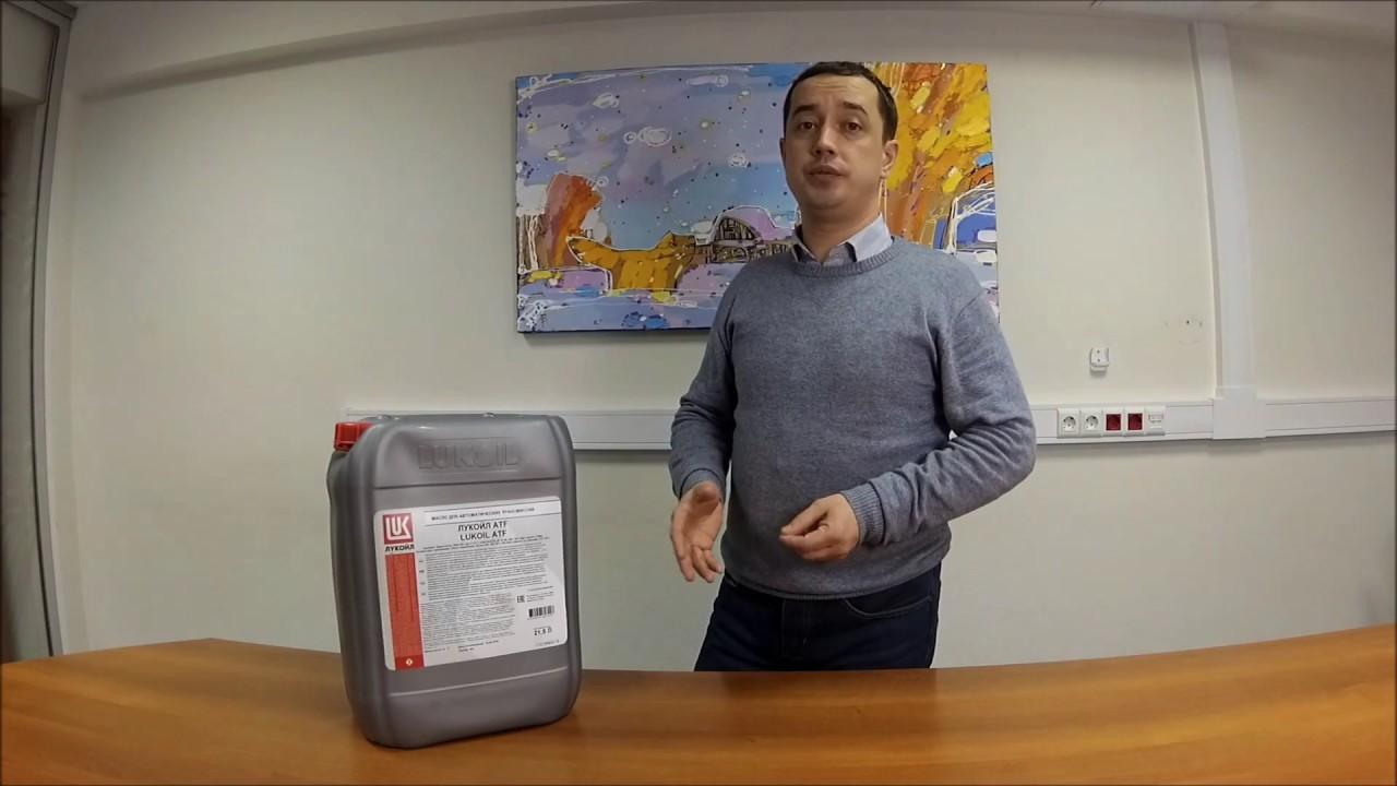 Гидравлическое масло ЛУКОЙЛ ВМГЗ - YouTube