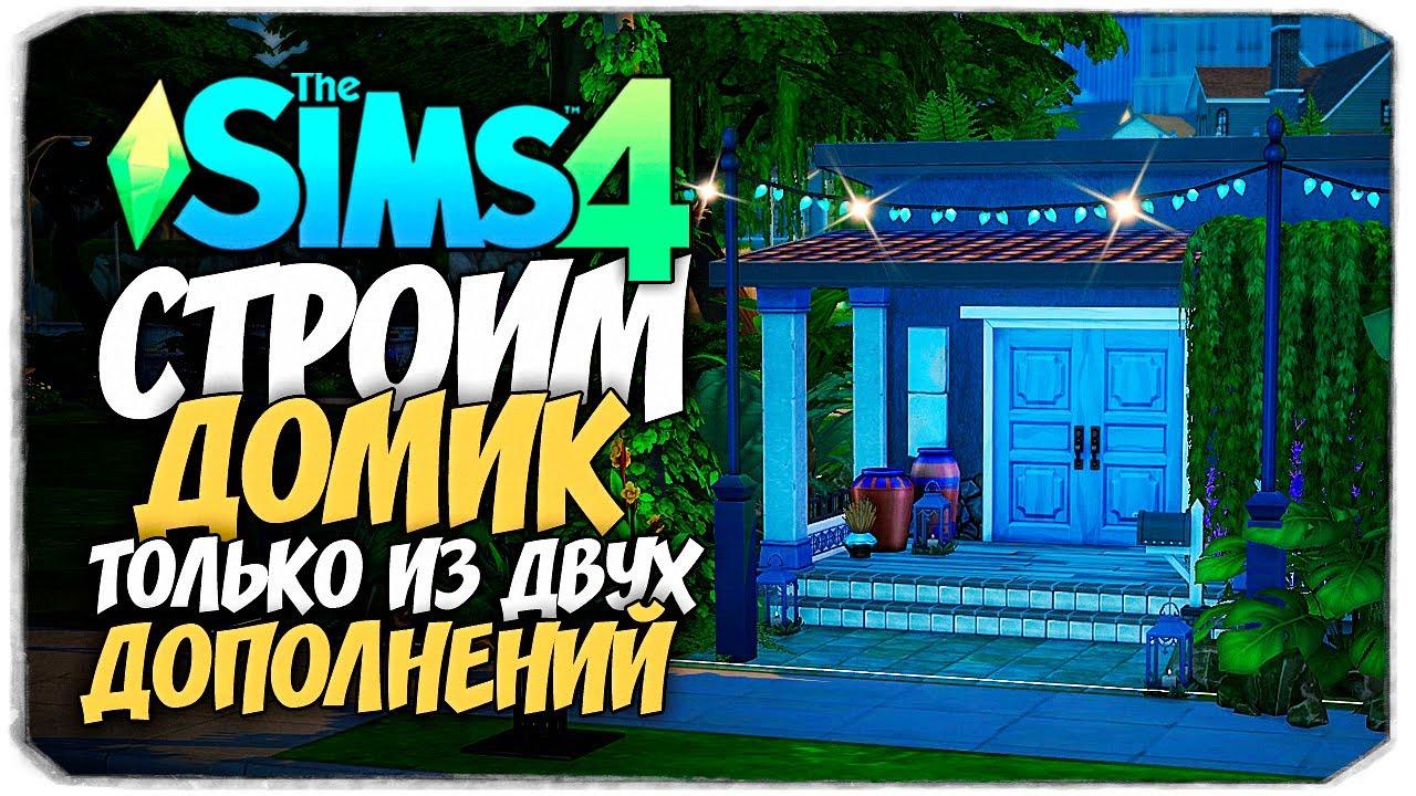 СТРОИМ ДОМ, В КОТОРОМ ЕСТЬ ТОЛЬКО ДВА РАНДОМНЫХ НАБОРА - The Sims 4 Random Pack Challenge