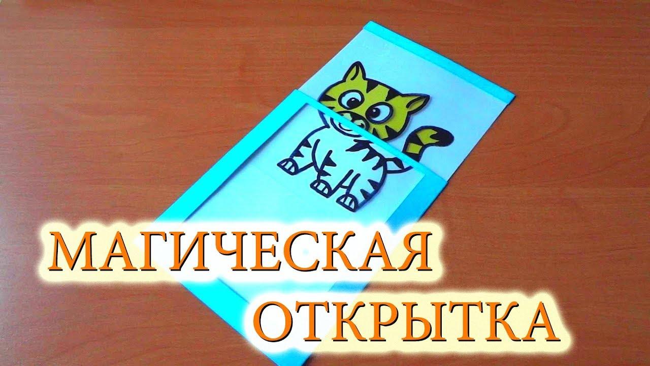 Детьми для, смотреть как сделать волшебную открытку