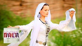 Чечня. Свадьба 💃Танцующая планета 🌏 Моя Планета