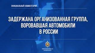 Смотреть видео Задержана организованная группа белорусов, воровавшая авто в России онлайн