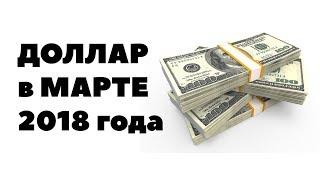 Прогноз курса доллара на март 2018. Доллар рубль в марте 2018 в России