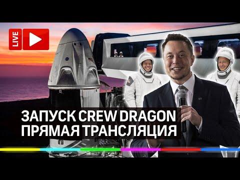 Crew Dragon Илона Маска. Вторая попытка запуска. Прямая трансляция