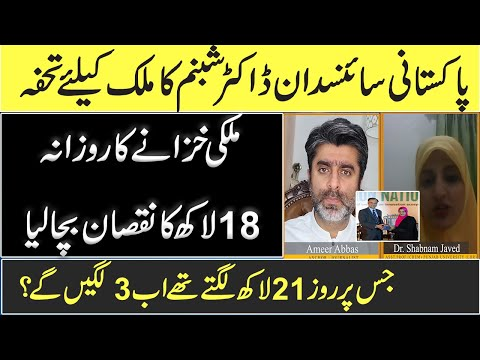 Pakistani scientist saved daily loss of 18 lacs to Pakistan's economy | Ameer Abbas Exclusive