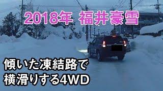 福井豪雪 傾いた凍結路で横滑りする4WD
