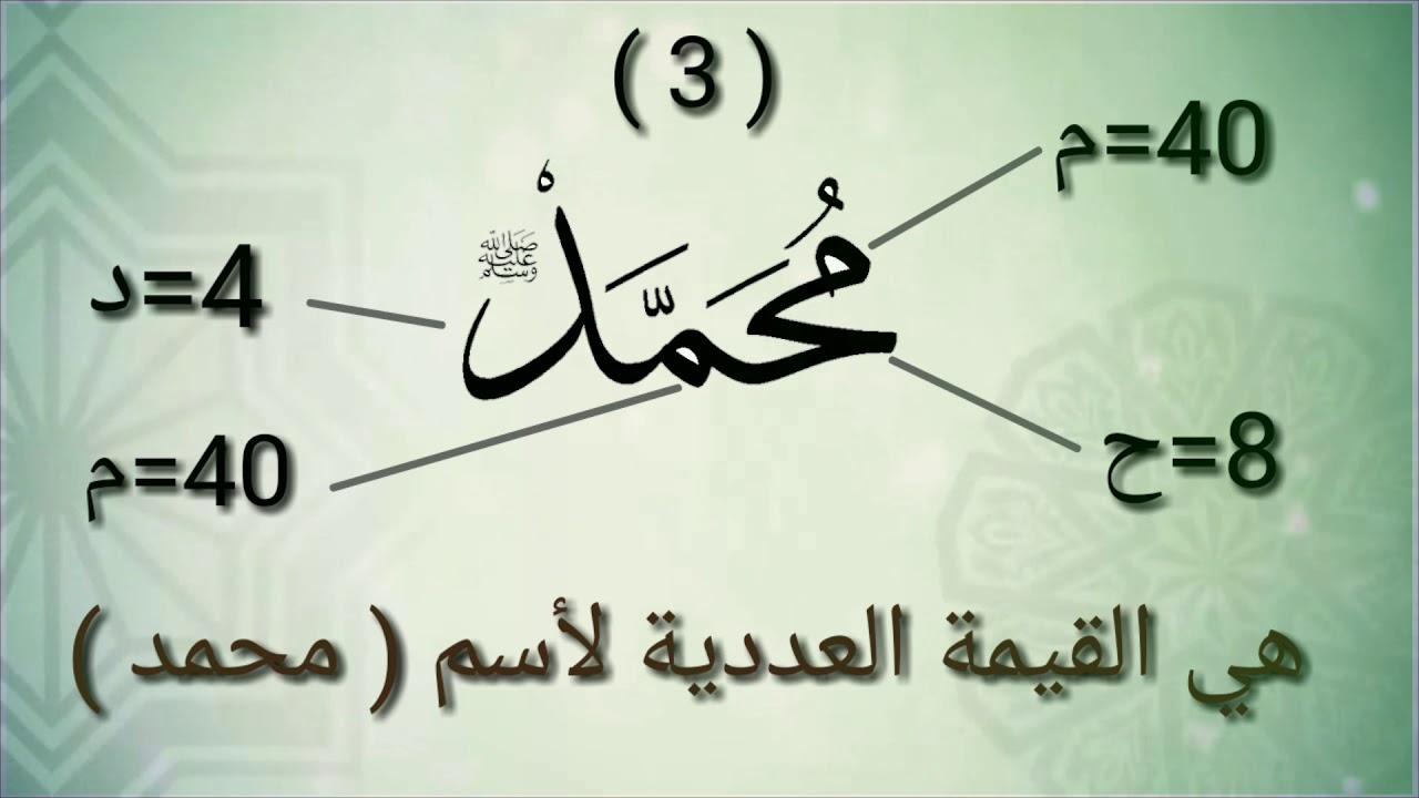 طريقة لمعرفة كم ذكر أسم محمد في القرآن الكريم Youtube