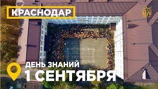 ДЕНЬ ЗНАНИЙ 1 сентября 2018 аэросъемка Краснодара школы №40, на дне знаний #АэроЮГ #MW_I
