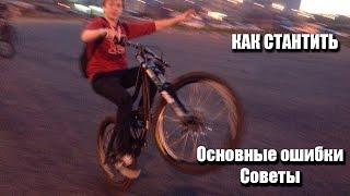 Как стантить на велосипеде [Wheelie/Вилли] MTBstunts#1