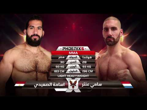 Osama ElSaidy vs Sami Antar Full Fight (MMA) | Phoenix 6 Abu Dhabi | April 5th 2018.