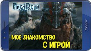 FrostBorn - РОЖДЕННЫЕ В СТУЖУ! СМОТРИМ ИГРУ