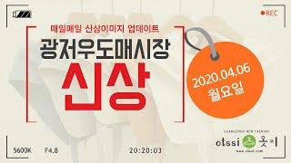 광저우도매시장 스산항 신중국상가와 싸허도매시장 신상 모…