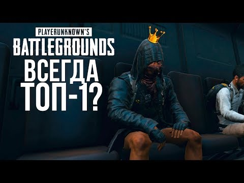 КАК ВСЕГДА ЗАНИМАТЬ ТОП-1 В PUBG? - ГАЙД ОТЦА ШИМОРО! - Battlegrounds