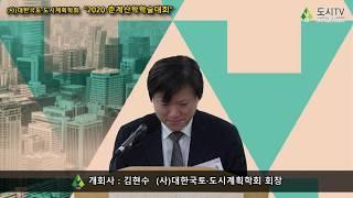 4/25_개회식_2020춘계산학학술대회(5)