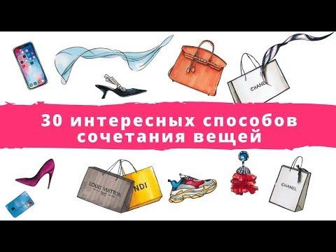 30 интересных способов сочетания вещей. Как сочетать одежду. Как правильно сочетать одежду.