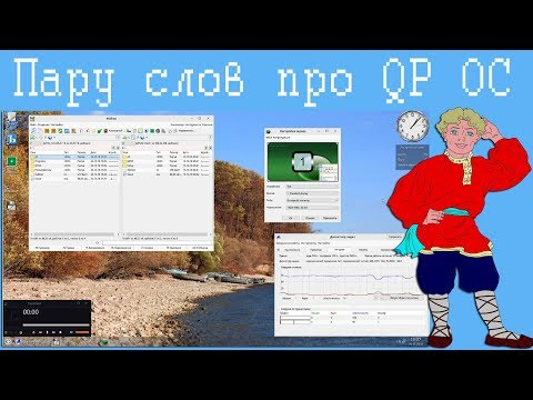 Пару слов про QP OC