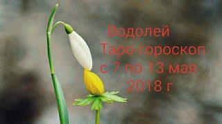 Водолей Таро-гороскоп с 7 по 13 мая 2018 г