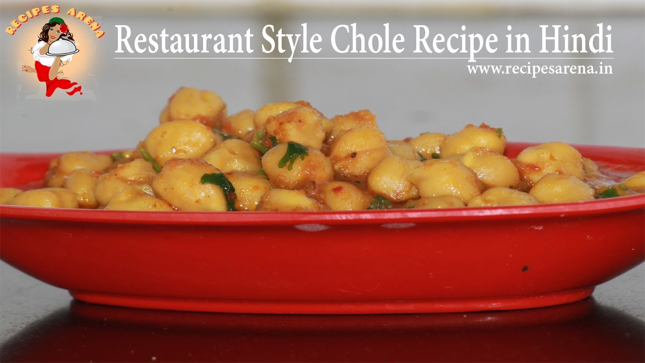 Chhole recipe in hindi easy and quick punjabi style chhole recipe chhole recipe in hindi easy and quick punjabi style chhole recipe dhaba style chhole forumfinder Choice Image