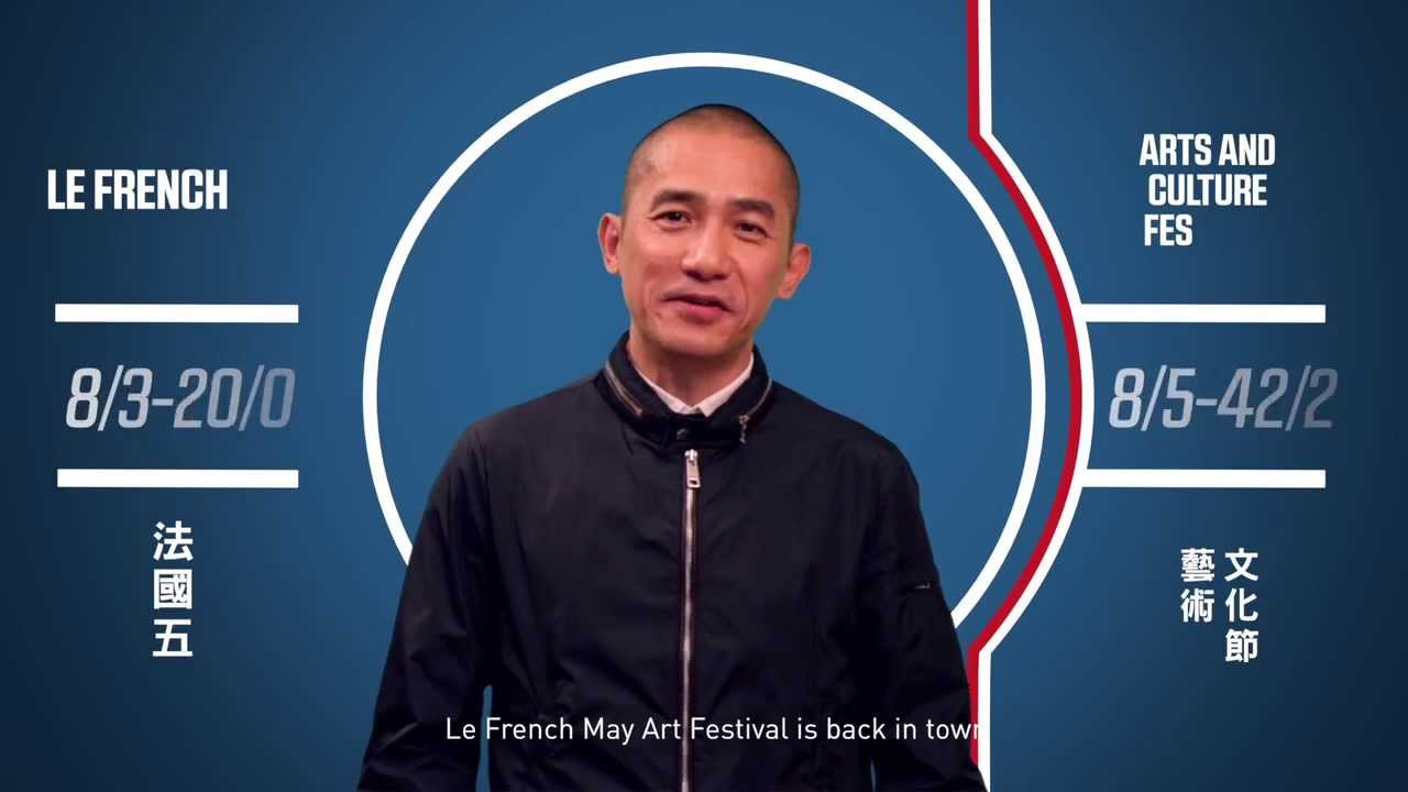 Le French May Promotional trailer 30s 法國五月宣傳短片30秒