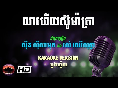 លាហើយស៊ូម៉ាត្រា ភ្លេងសុទ្ធ ខារ៉ាអូខេ + ច្រៀង,  Lea Heuy Sumatra - Karaoke HD
