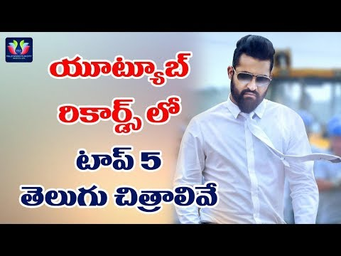 Top Five Youtube Records In 24 hrs | 2017 Latest Gossip | Telugu Full Screen