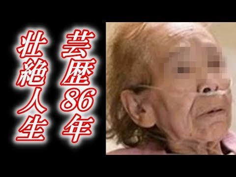 【元祖】芸歴86年!女お笑いの元祖芸人の人生