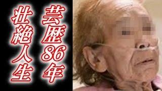 【元祖】芸歴86年!女お笑いの元祖芸人の人生 浅野ゆう子 検索動画 24