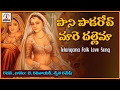 Panipadareche Maro New Banjara DJ Song | Super Hit Banjara Folk Songs | Lalitha Audios And Videos